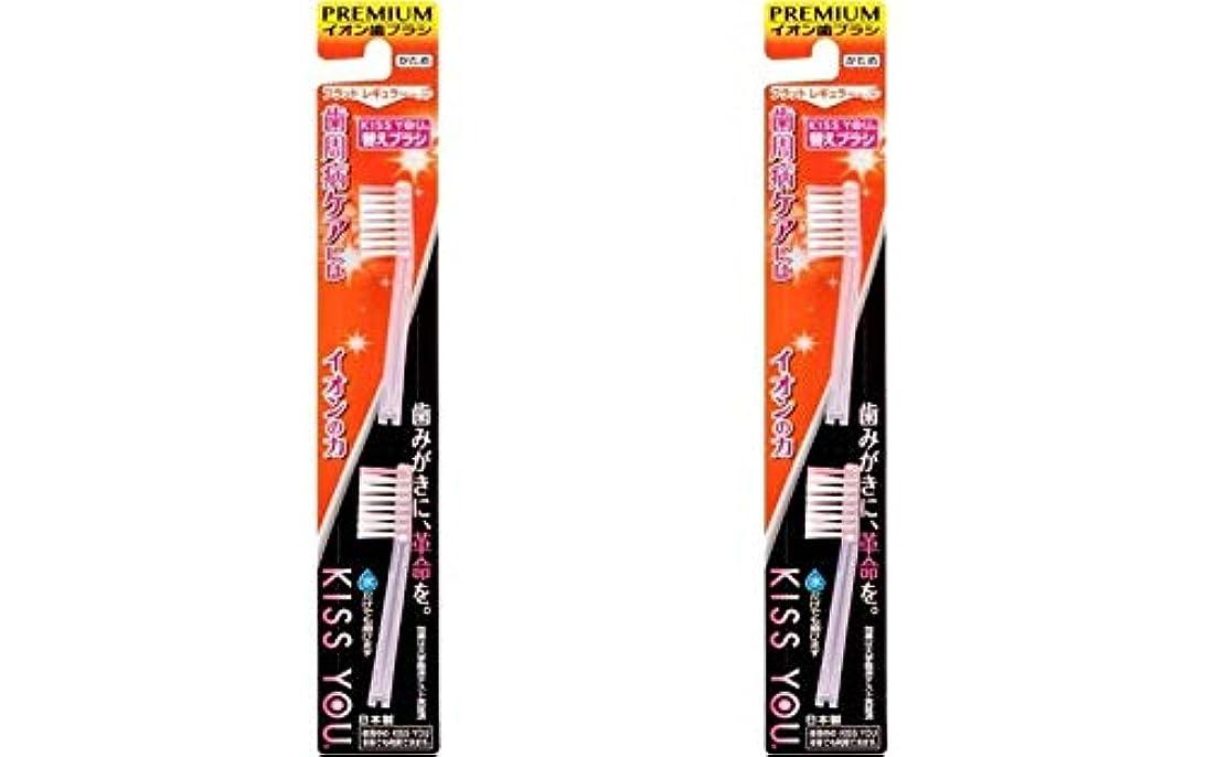 アパート蚊チーズKISS YOU(キスユー) イオン歯ブラシ 替えブラシ(フラットレギュラー) かため 4本(2本入2セット)