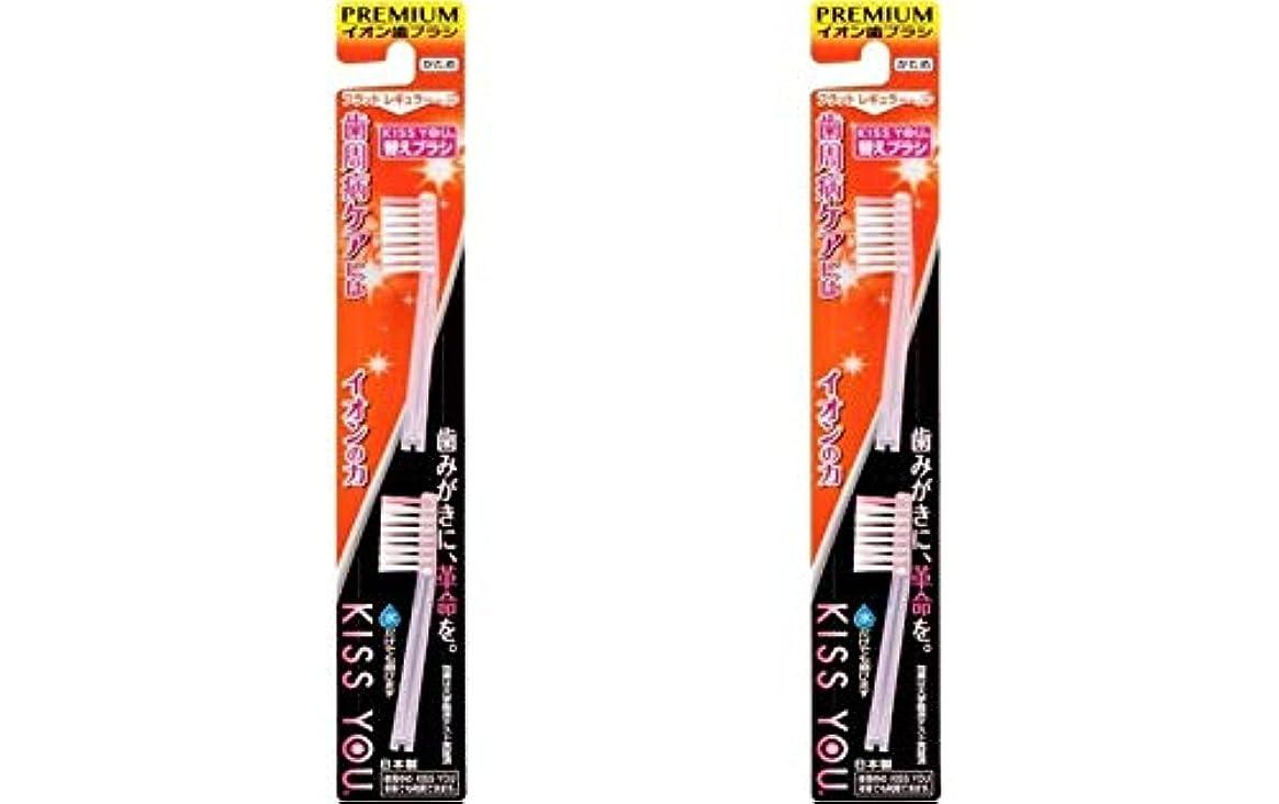 付き添い人賞コインKISS YOU(キスユー) イオン歯ブラシ 替えブラシ(フラットレギュラー) かため 4本(2本入2セット)