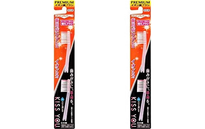 矩形買う節約するKISS YOU(キスユー) イオン歯ブラシ 替えブラシ(フラットレギュラー) かため 4本(2本入2セット)