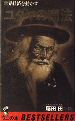 ユダヤの商法—世界経済を動かす (ワニの本 197)