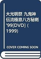 大光明祭 九鬼神伝流極意八方秘剣 '99[DVD] (1999)
