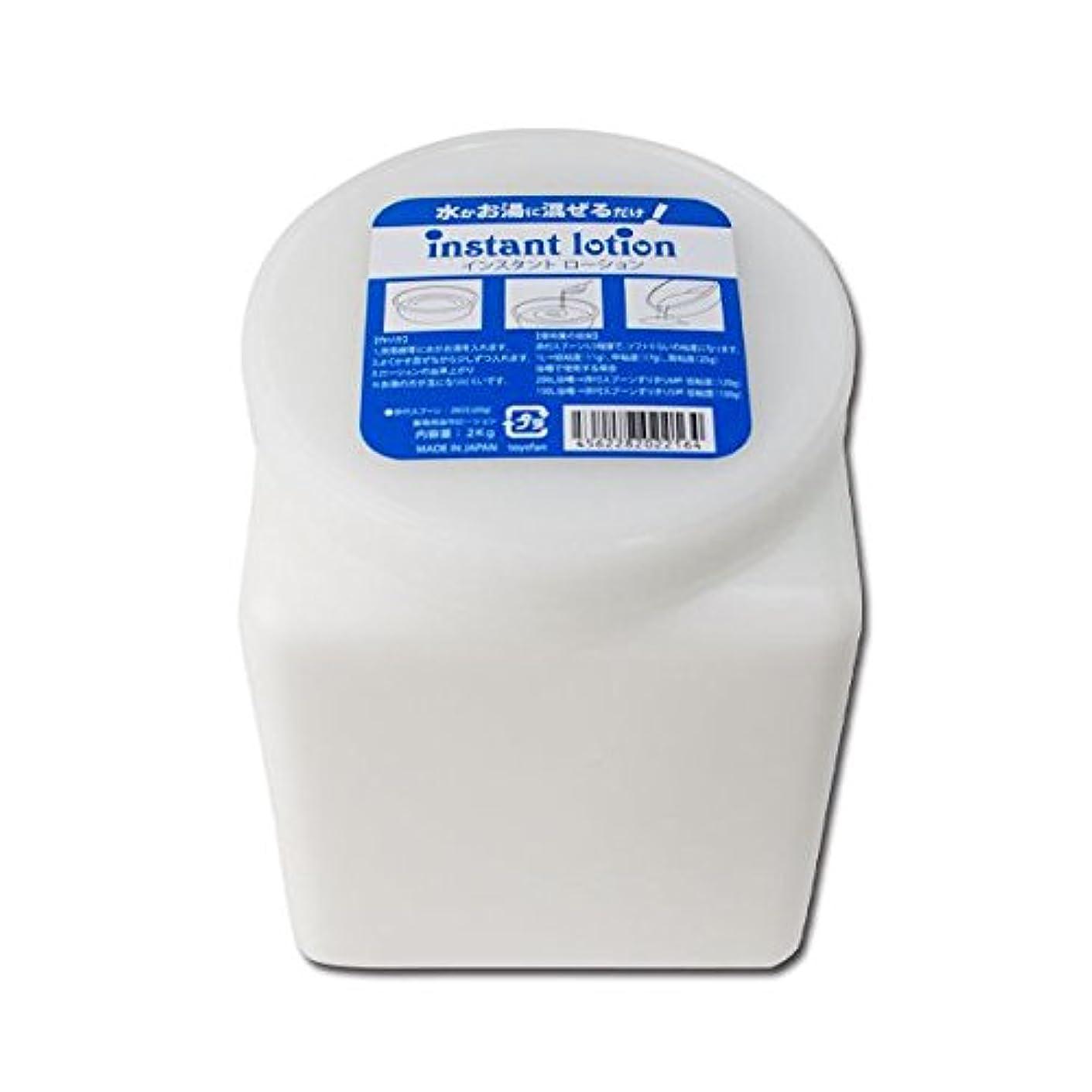 小さな強います冷蔵庫インスタントローション2kg 簡単業務用自作ローション│お徳用ローションの素/特大粉ローション/業務用サイズ自作ローション