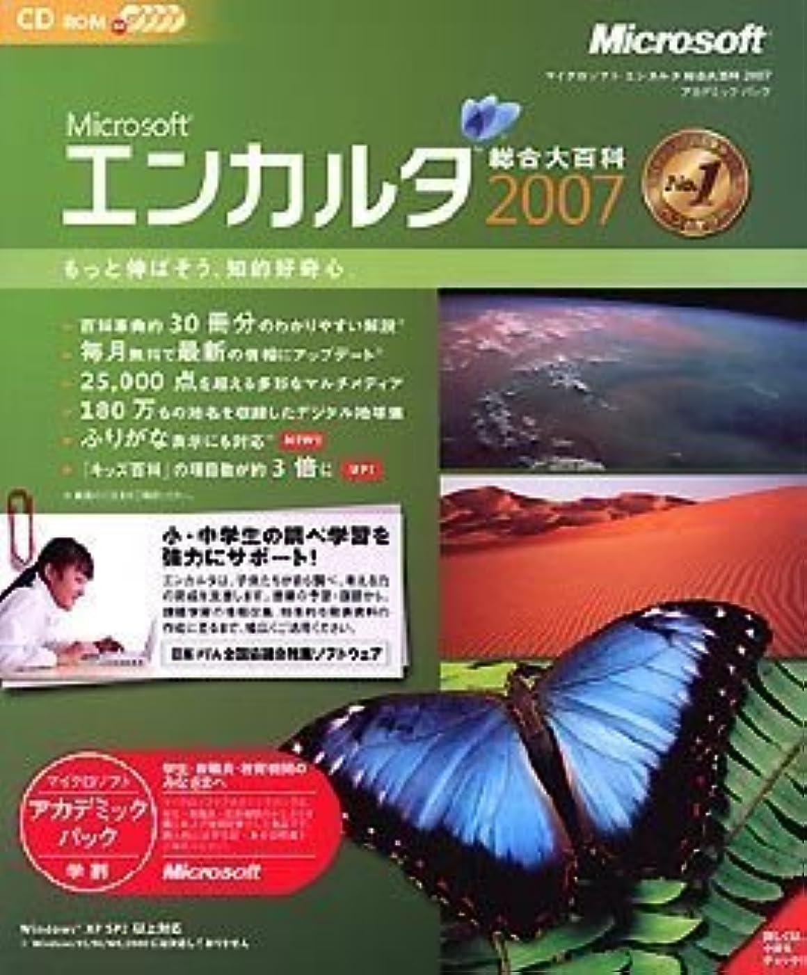 めまい偶然のアーカイブEncarta 総合大百科 2007 CD-ROM アカデミックパック
