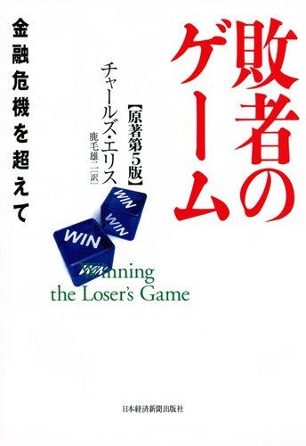 敗者のゲーム―金融危機を超えて<原著第5版>の詳細を見る