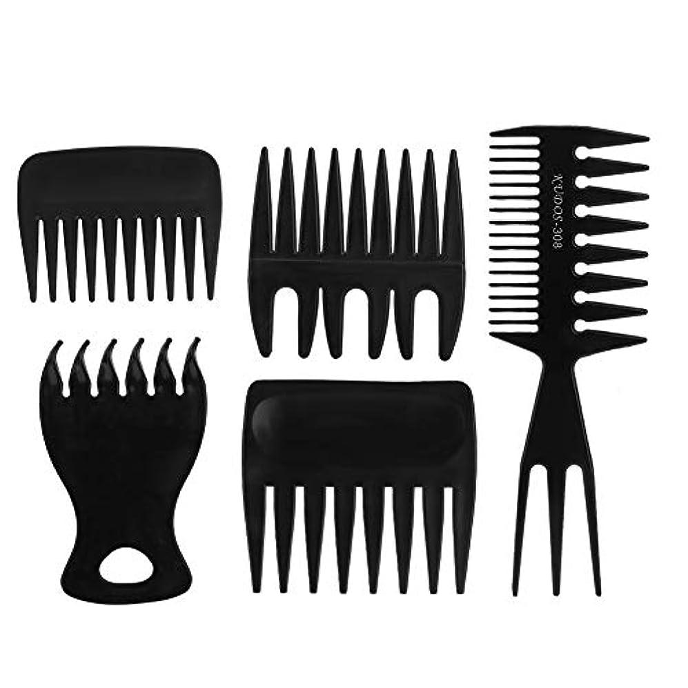 櫛怒っている忠実5ピースセット髪櫛男性、ポータブル男性レトロオイルヘア理髪櫛で広い大きな歯のヘアスタイル櫛