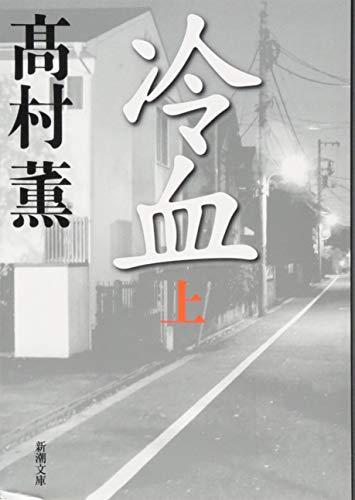 冷血(上) (新潮文庫)