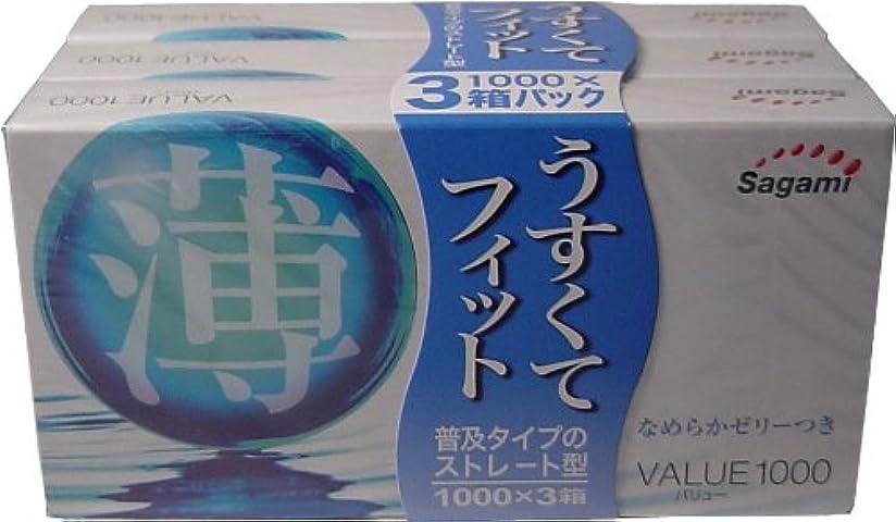 喉が渇いたゴミ箱を空にする消毒剤うすくてフィット!ハイグレードな先端リアル型!VALUE(バリュー)1000 × 3個パック お買い得コンドーム