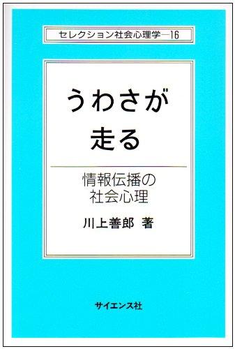 うわさが走る―情報伝播の社会心理 (セレクション社会心理学 (16))の詳細を見る