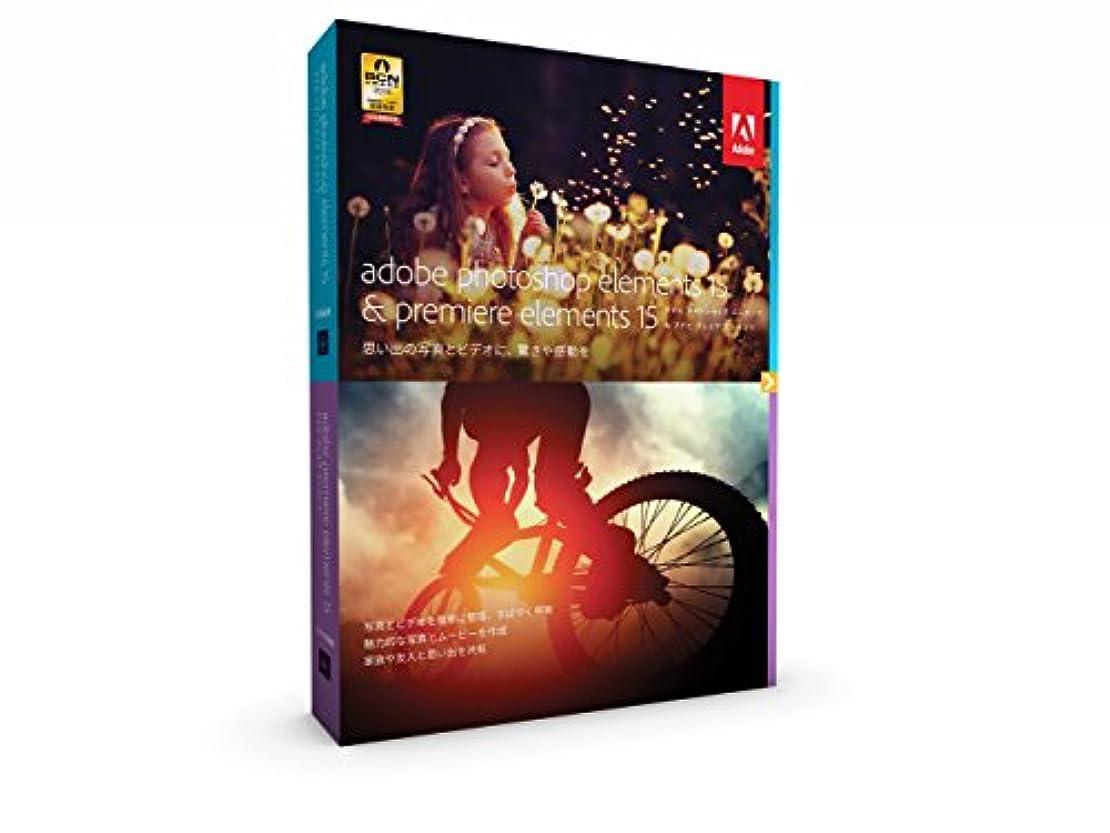 シプリーテメリティ氏Adobe Photoshop Elements 15 & Premiere Elements 15|乗換え?アップグレード版
