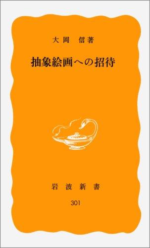 抽象絵画への招待 (岩波新書)の詳細を見る