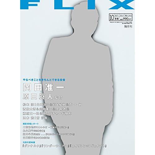 FLIX(フリックス)2017年10月号