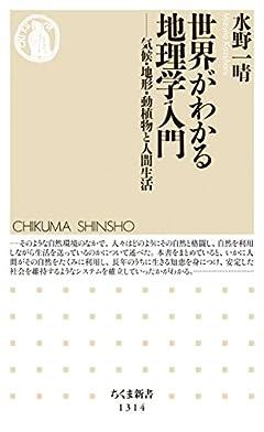 世界がわかる地理学入門: 気候・地形・動植物と人間生活 (ちくま新書 1314)