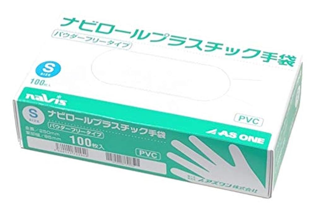 違反データム制限するアズワン ナビロールプラスチック手袋(パウダーフリー) S 100枚入
