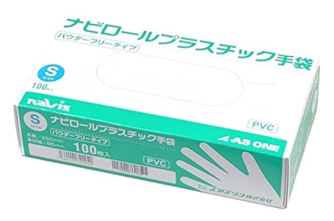 ボーカルチャレンジ各アズワン ナビロールプラスチック手袋(パウダーフリー) S 100枚入