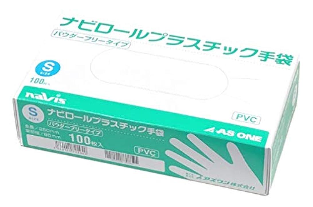 エントリ岸算術アズワン ナビロールプラスチック手袋(パウダーフリー) S 100枚入