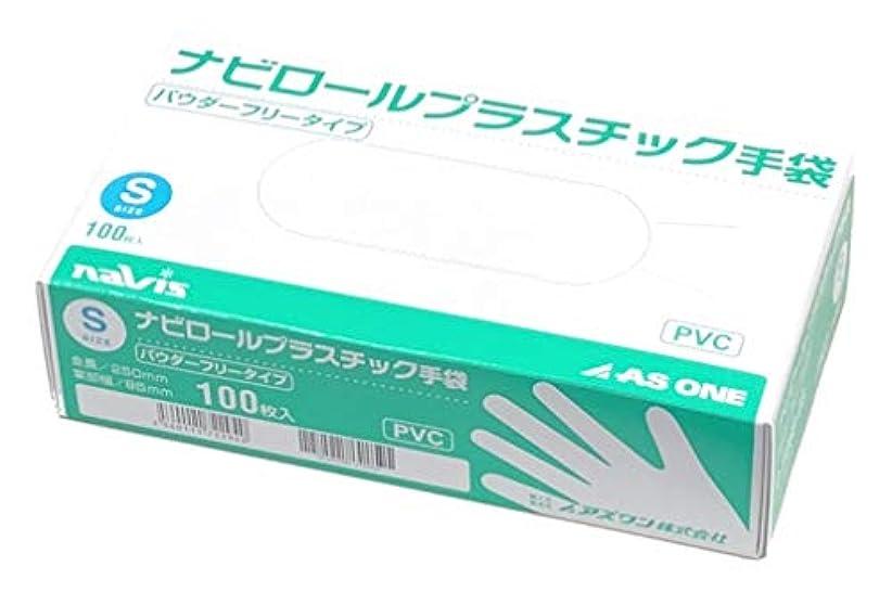 期待してランデブー白鳥アズワン ナビロールプラスチック手袋(パウダーフリー) S 100枚入