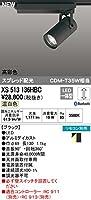 オーデリック 店舗・施設用照明 テクニカルライト スポットライト【XS 513 136】XS513136