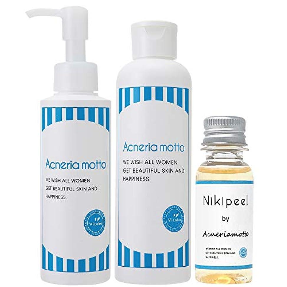 寄生虫石油海ViLabo アクネリアモット おすすめ3点セット 洗顔?パック150ml&ローション200ml&ニキピール30ml