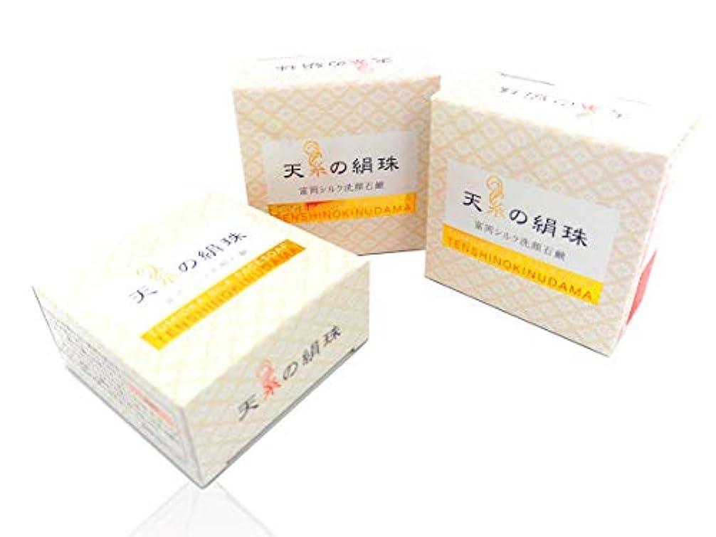 ぎこちない保持経済天糸の絹珠 富岡シルク洗顔石鹸 70g×3個セット フェイスソープ 純国産シルク
