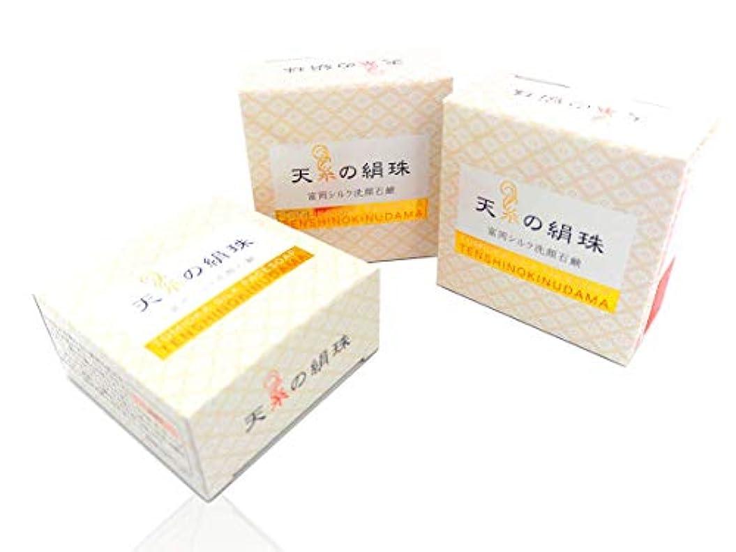 天糸の絹珠 富岡シルク洗顔石鹸 70g×3個セット フェイスソープ 純国産シルク