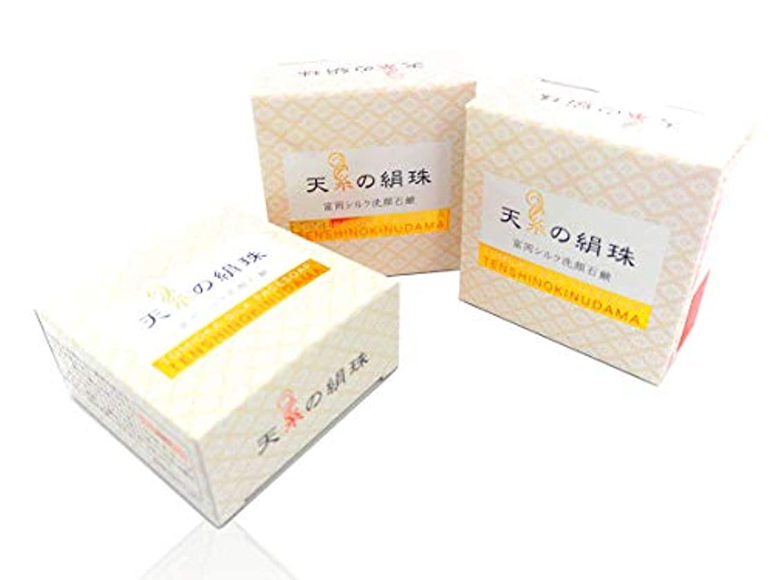 服を着るバインド協定天糸の絹珠 富岡シルク洗顔石鹸 70g×3個セット フェイスソープ 純国産シルク