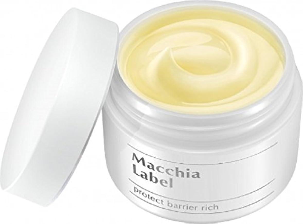 予見する急いで思春期MacchiaLabel(マキアレイベル)プロテクトバリアリッチb 50g(高保湿ジェルクリーム)