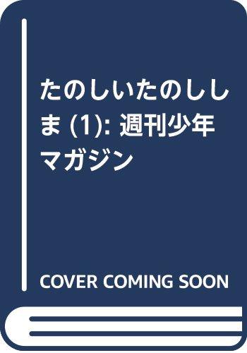 たのしいたのししま(1): 週刊少年マガジン