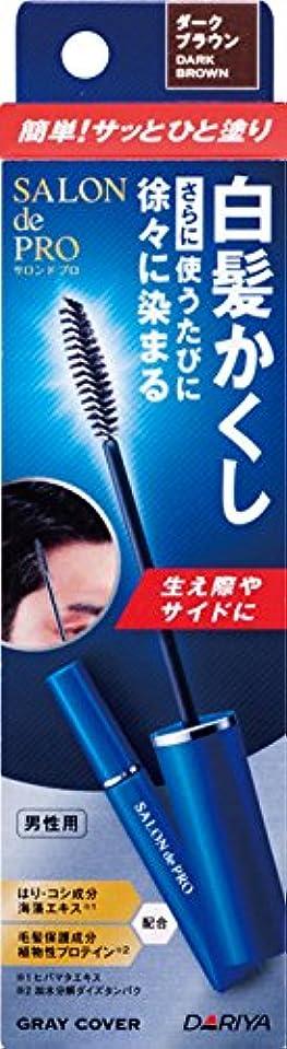 孤独なファンドホバーサロン ド プロ 白髪かくしカラー ダークブラウン 15ml