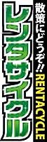 のぼり旗スタジオ のぼり旗 レンタサイクル006 大サイズH2700mm×W900mm