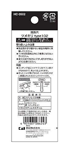 関孫六 ツメキリ type102 HC3502
