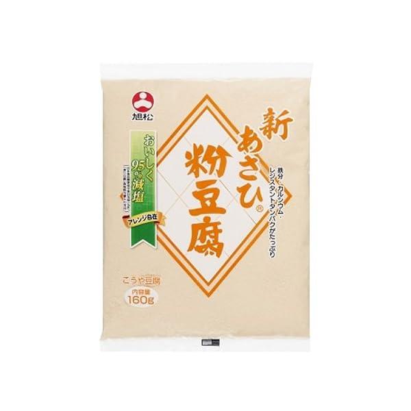 旭松食品 新・あさひ粉豆腐 160g×5個の紹介画像2