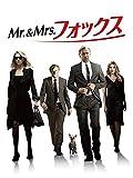 Mr.&Mrs.フォックス(字幕版)