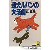迷犬ルパンの大活劇 (光文社文庫)