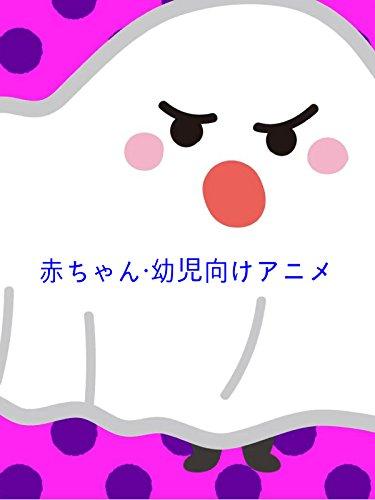 赤ちゃん・幼児向けアニメ・