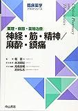 神経・筋・精神/麻酔・鎮痛 (臨床薬学テキストシリーズ)