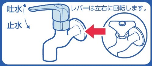 三栄水栓 シングルレバー単水栓上部 ホワイト PR-171-13