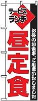 のぼり旗「昼定食」 20枚セット