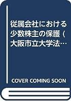 従属会社における少数株主の保護 (大阪市立大学法学叢書)