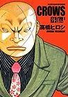 クローズ外伝 完全版 第1巻