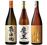 【芋焼酎】 鹿児島県 白玉醸造 25度 魔王3本セット 1.8L