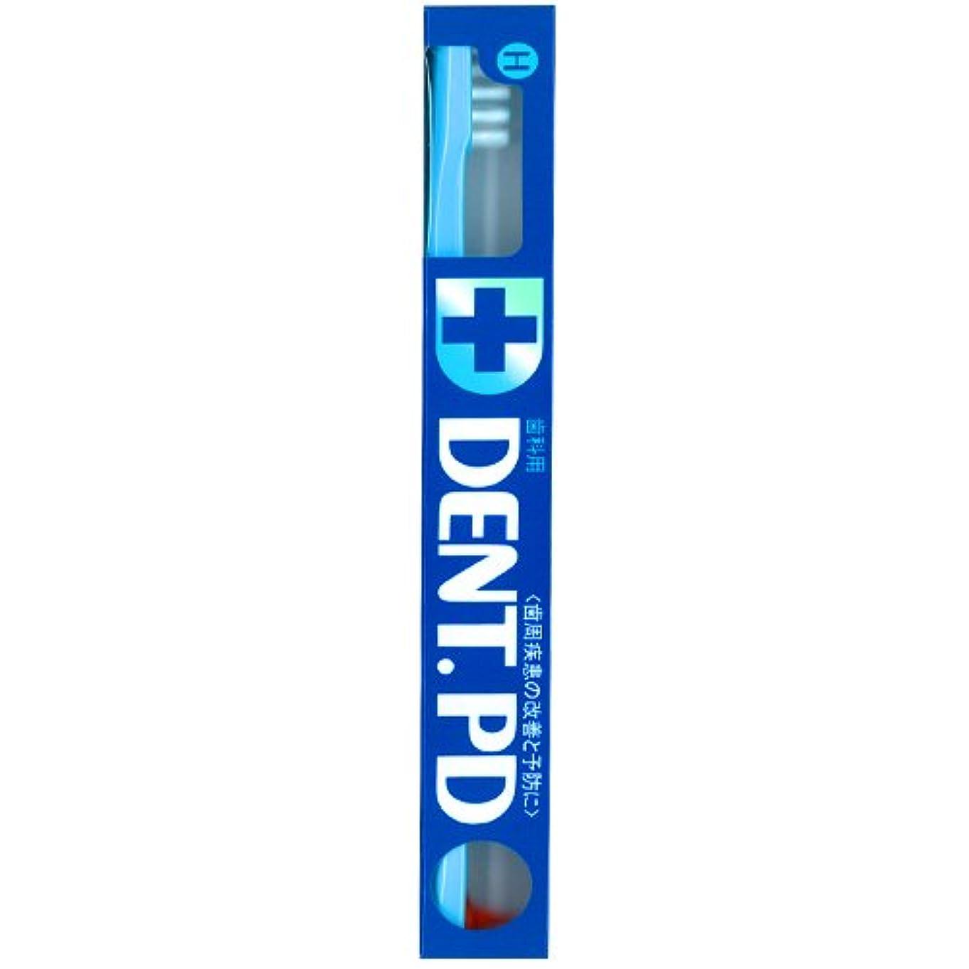 抑圧するレパートリーささやきライオン DENT.PD歯ブラシ 1本 H (ブルー)