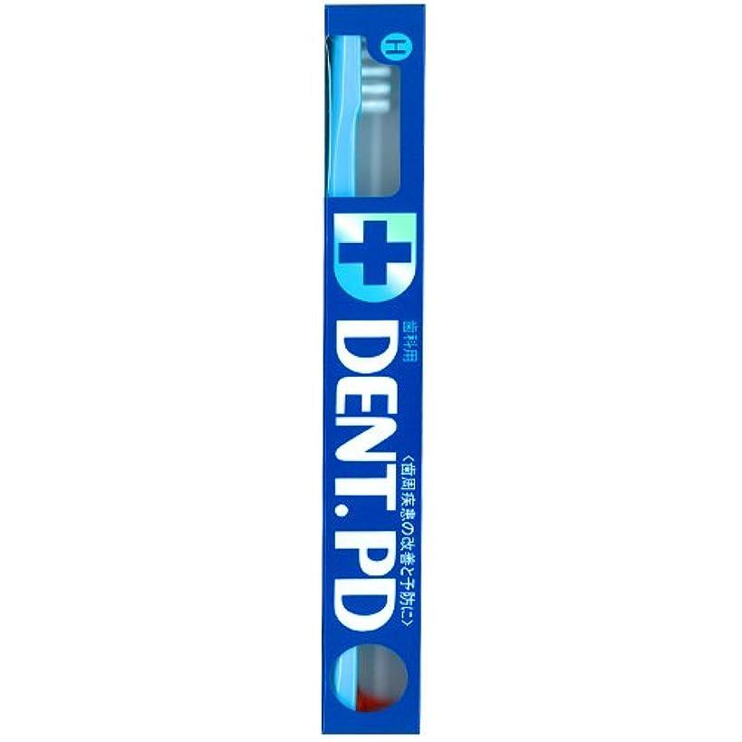 荒野比喩励起ライオン DENT.PD歯ブラシ 1本 H (ブルー)
