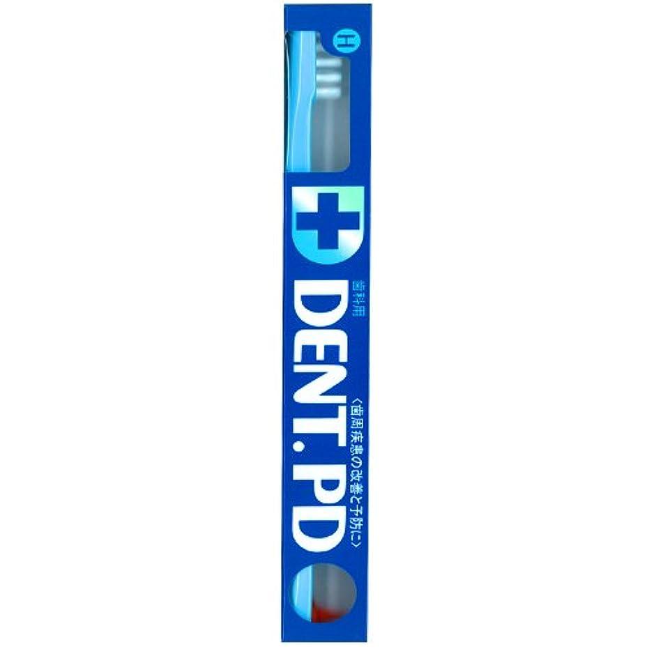 だます教え絡み合いライオン DENT.PD歯ブラシ 1本 H (ブルー)