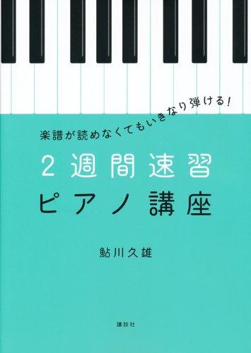 楽譜が読めなくてもいきなり弾ける! 2週間速習ピアノ講座 (講談社の実用BOOK)の詳細を見る
