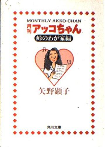 月刊アッコちゃん〈峠のわが家編〉 (角川文庫)の詳細を見る