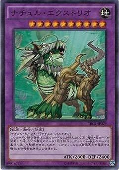 遊戯王/第9期/TRC1-JP029 ナチュル・エクストリオ【スーパーレア】