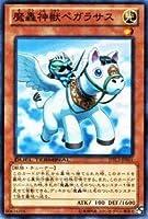 遊戯王カード 【魔轟神獣ペガラサス】 DTC3-JP041-N ≪クロニクル3 破滅の章 収録≫