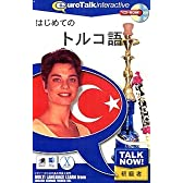 Talk Now! はじめてのトルコ語
