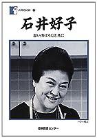 石井好子―思い出はうたと共に (人間の記録)