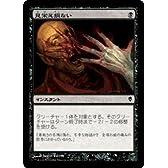 MTG 黒 日本語版 見栄え損ない ZEN-87 コモン